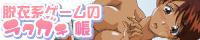 脱衣系ゲームのラクガキ帳 スーパーリアル麻雀イラスト界隈の重鎮